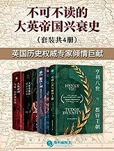 不可不读的大英帝国兴衰史(套装共4册)【英国历史权威专家倾情巨献!】