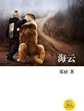 海云(中国好小说)