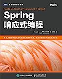 Spring响应式编程(图灵图书)