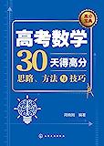 高考数学30天得高分:思路、方法与技巧