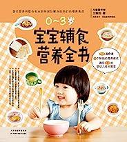 宝宝辅食营养全书(儿童营养师携手专业厨师团队为0~3岁宝宝设计出长得高、长得壮、不生病的158道阶梯营养餐,解决爸爸妈妈们的喂养焦虑)