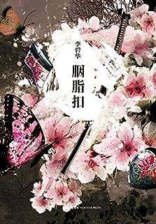 胭脂扣(同名电影张国荣、梅艳芳担纲主演,荣获金像奖、金马奖等多个奖项成为一代经典。)
