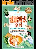 健康常识全书:彩图白金版 (中国家庭必备工具书)