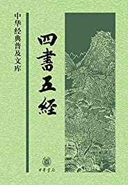 四书五经--中华经典普及文库 (中华书局出品)