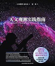 夜观星空: 豆瓣9.3分高分推荐!天文观测实践指南