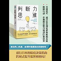 判断力思维:抓住风口机遇、实现财富暴涨的思维密码【盛行日本的精度决策指南,跨域式提升眼界和格局!升维思考,透过复杂现象把…