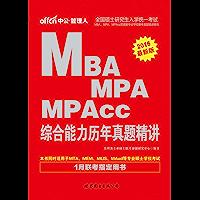 中公2016全国硕士研究生入学统一考试MBA、MPA、MPAcc管理类专业学位联考真题精讲系列:综合能力历年真题精讲(1…