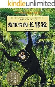 戴銀鈴的長臂猿 (動物小說大王沈石溪·品藏書系)