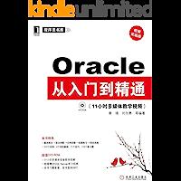 Oracle从入门到精通(视频实战版) (程序员书库)