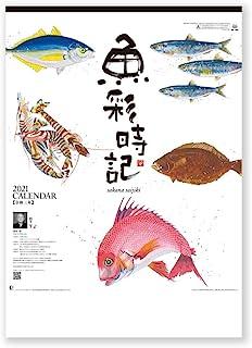 新日本日历 2021年 日历 壁挂式 鱼彩时记 冈本† NK107