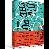 力量 (艾玛·沃森、奥巴马、《使女的故事》作者阿特伍德推荐!充满电力、让人心碎的女性主义科幻小说,《纽约时报》年度十大好…