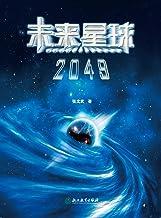 未来星球2049(中科院科学家张文武的科幻大作,揭示人类星际文明之路,同名科幻电影拍摄中。中工院院士欧阳晓平、科幻作家超侠、科普作家霞子及中国科普作家协会王卫英合力推荐!)