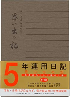 Symbol of 5 years continuous use memories green diary (japan import) by Design Phil