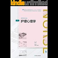 """护理心理学(第3版)(全国高等学历继续教育""""十三五""""(护理专升本)规划教材)"""