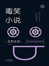毒笑小说(东野圭吾居然这么毒舌?我要报警了!看一下笑的小说,你就开心了!) (东野圭吾作品系列)