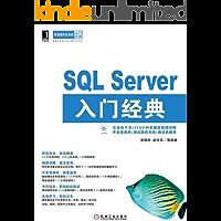 SQL Server入门经典 (华章程序员书库)