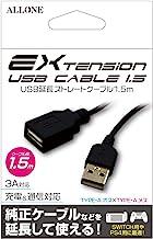 Avroon 游戏用 USB延长直线[1.5米] 延长周边设备可连接和充电 兼容原装线缆 支持3A Type-A 公/Type-A 母头 Switch/PS4