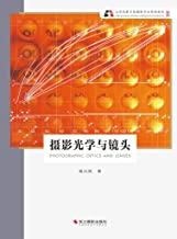 摄影光学与镜头(专业教程全新改版,累计销售45万余册,权威推荐,好评不断!文图相辅,一目了然,理论联系实际,可操作性强。学习摄影构图与用光,就是可以这么简单。掌握摄影诀窍,快速成为摄影达人!) (北京电影学院摄影专业系列教材(新版))