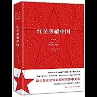 红星照耀中国(斯诺基金会官方认证中文译本,风靡全球的经典名著,西方记者对中国共产党和红军的首部采访记录,斯诺之女倾情作序…