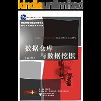 """数据仓库与数据挖掘(第2版) (普通高等教育""""十一五""""国家级规划教材,信息管理与信息系统专业核心课程精品教材系列)"""