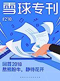 雪球专刊210期——回首2018:熬熊盼牛,静待花开!