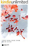十二年,故人戏(上册)(完整版,倾情奉送特别后记!豆瓣9.4高分评价,2019年墨宝非宝最好看的民国爱情小说!几多生死…