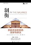 制衡:罗伯茨法院里的法律与政治 (海外法学译丛)