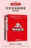 信息安全精进课(第1辑)(套装共3册, Web安全)