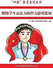 """锻炼学生表达力的智力游戏策划 (""""四特""""教育系列丛书)"""