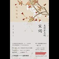 纸短情长:美得窒息的宋词【诺贝尔文学奖候选人、著名翻译家、99岁高龄的许渊冲教授亲译的英语学习必读经典。诗文内容深度解读…