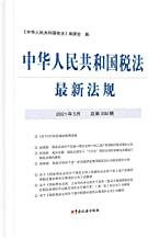 中华人民共和国税法最新法规2021年5月