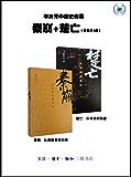 李开元中国史作品·秦崩+楚亡(套装2册)