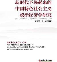 新时代下强起来的中国特色社会主义政治经济学研究