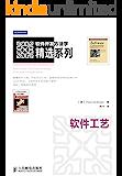 软件工艺(异步图书) (软件开发方法学精选系列)