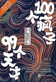 """100個瘋子99個天才(""""三體吧""""活躍度超高的作者全新力作,繼《天才在左,瘋子在右》之后,又一部超燒腦的精神心理小說。)"""