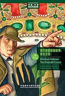福尔摩斯探案故事:绿玉王冠(1级)(美绘版) (书虫·牛津英汉双语读物(美绘版) Book 9) (English Edition)