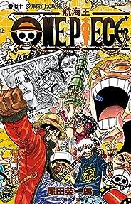 航海王/One Piece/海贼王(卷70:多弗拉门戈现身) (一场追逐自由与梦想的伟大航程,一部诠释友情与信念的热血史诗!全球发行量超过4亿8000万本,吉尼斯世界记录保持者!)