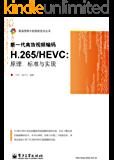 新一代高效视频编码H.265/HEVC:原理、标准与实现 (高端图像与视频新技术丛书)