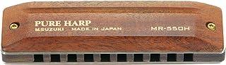 SUZUKI 铃木 10孔口琴 PURE HARP MR-550H C调