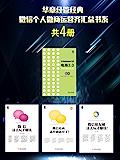 华章经管经典:微信个人微商运营齐汇总书系(共4册)