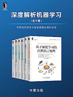 深度解析机器学习(全6册)萃取自然语言与智能图像处理的经验
