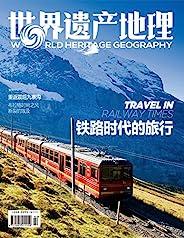 鐵路時代的旅行 世界遺產地理第39期