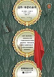 读客经典文库:道林·格雷的画像(无比奇妙的小说!)