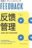 反馈管理:麻省理工学院广受欢迎的管理课【日本经管销量榜NO.1的管理培训指南!Facebook等世界500强企业领导者力…