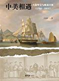 中美相遇:大国外交与晚清兴衰(1784-1911)(美国人为何选择贸易战?美国妖魔化中国的源头在哪里?解读今日中美关系…