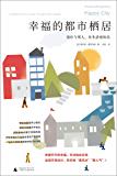 """幸福的都市栖居:设计与邻人,让生活更快乐(安居乐行的幸福,无法独自实现。用环境设计的知识,科学地""""看风水""""""""聚人气…"""