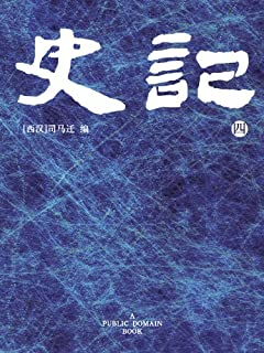 史记(4)
