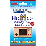 (GAME&WATCH SUPERMARIOBROS.用)蓝光降低 整体保护膜 - GAME&WATCH SUPERMA…