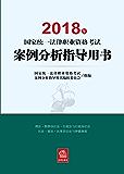 2018年国家统一法律职业资格考试案例分析指导用书