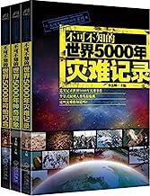 《不可不知的世界5000年灾难记录》+《不可不知的世界5000年可怕巧合》+《不可不知的世界5000年神奇现象》(套装共3册)